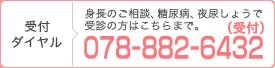 受付番号ダイヤル 身長のご相談、糖尿病、夜尿しょうで受診の方はこちらまで。 078-882-6432